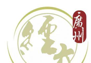 李宗恩博士受邀「第五届国际经方研修班」担任演讲嘉宾并临床执教, 中国重庆