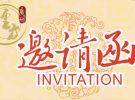 Invitation to 2016 6th International Forum of Classic Chinese Medicine in Guangzhou, China