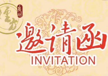 2016第六届国际经方班(广州站)