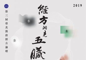 2019 第三屆 臺北漢唐經方論壇