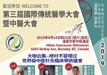 The 3rd Int'l Conference of Traditional Medicines on Health & Awareness Vancouver 2019