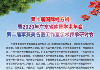 The 2020 10th International Forum of Classic Chinese Medicine in Guangzhou, China