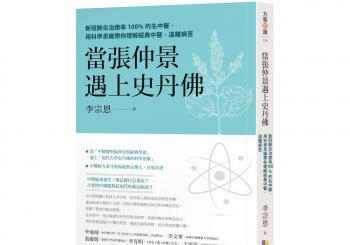 李医师的网页同名新书《当张仲景遇上斯坦福》正式出版